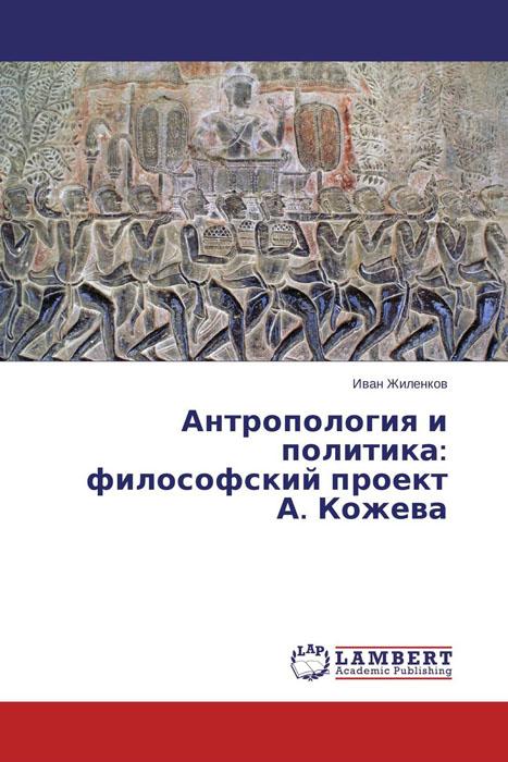 Антропология и политика: философский проект А. Кожева философия гегеля как учение о конкретности бога и человека том 2 учение о человеке