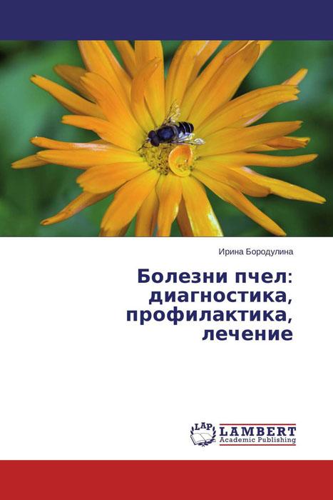 Болезни пчел: диагностика, профилактика, лечение канди лекарство для пчел