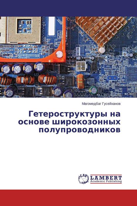 Гетероструктуры на основе широкозонных полупроводников