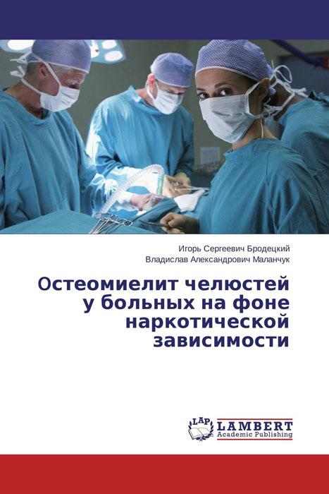 Oстеомиелит челюстей у больных на фоне наркотической зависимости бетомешалку б у на 250л на украине