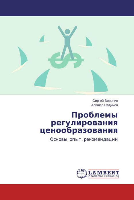 Проблемы регулирования ценообразования купить автомоечное оборудование цен украина