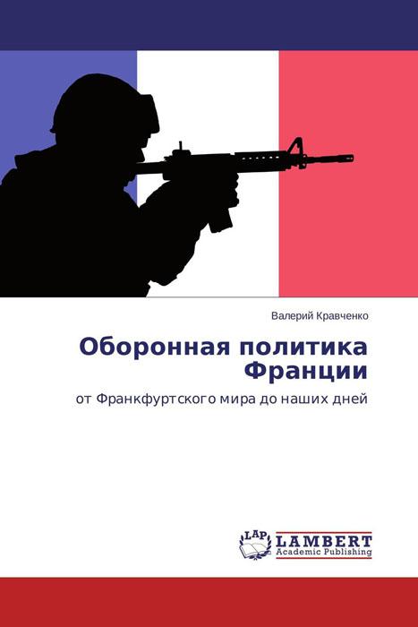 Оборонная политика Франции дарья буданова нато и ес во внешней политике польши в 1989 2005 годах