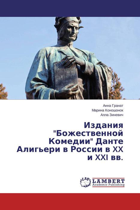 Издания Божественной Комедии Данте Алигьери в России в XX и XXI вв.