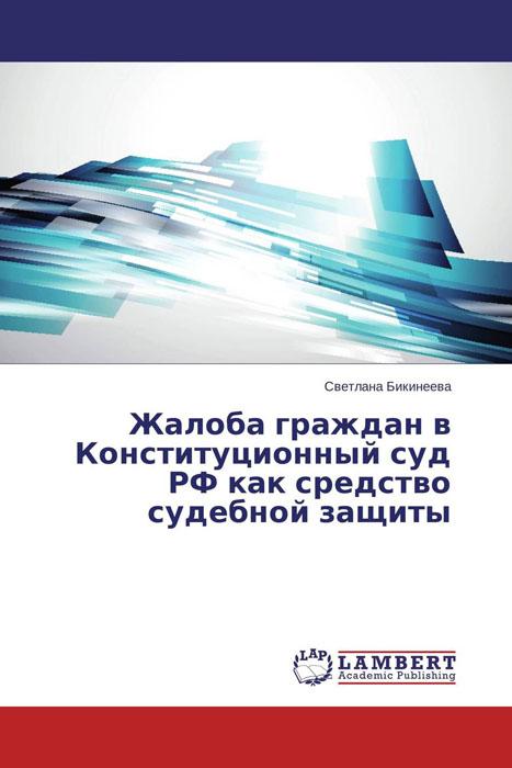 Жалоба граждан в Конституционный суд РФ как средство судебной защиты учебники проспект европейская конвенция о защите прав человека и основных свобод в судебной практике