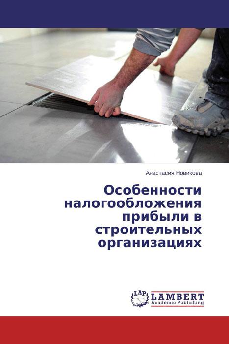Особенности налогообложения прибыли в строительных организациях виктор халезов увеличение прибыли магазина