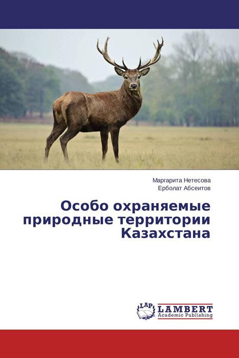 Особо охраняемые природные территории Казахстана в казахстане мини клубни картофеля