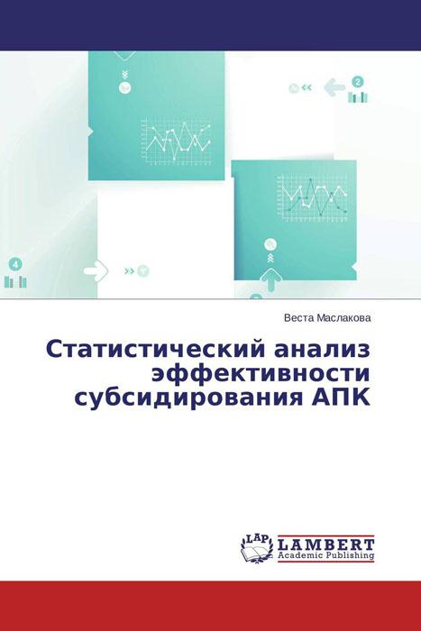 Статистический анализ эффективности субсидирования АПК основы криологии энтропийно статистический анализ низкотемпературных систем