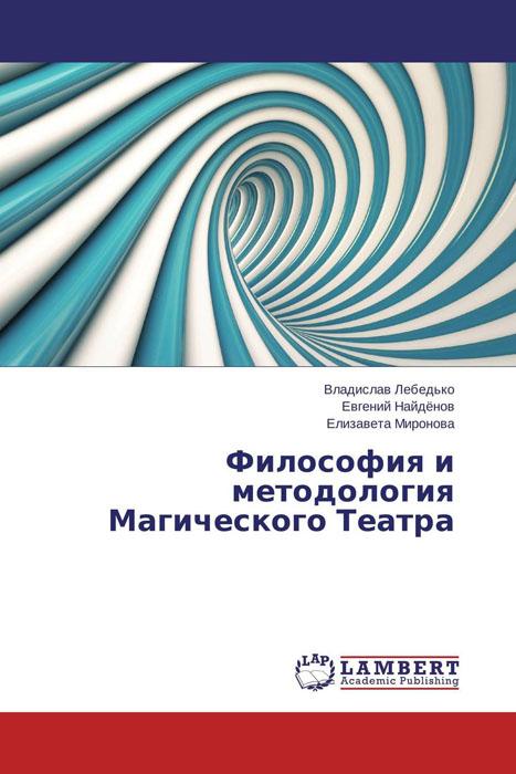 Философия и методология Магического Театра 2 комнатные квартиры пенза