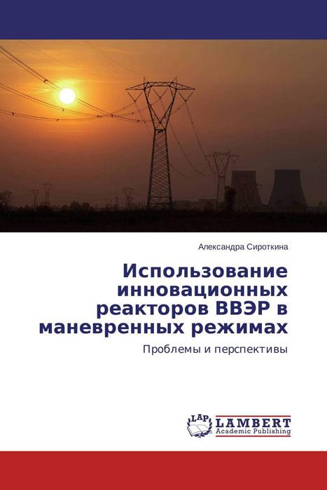 Использование инновационных реакторов ВВЭР в маневренных режимах работоспособность корпусов реакторов для подземных аэс