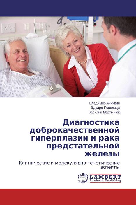Диагностика доброкачественной гиперплазии и рака предстательной железы ультразвуковое исследование молочной железы книгу