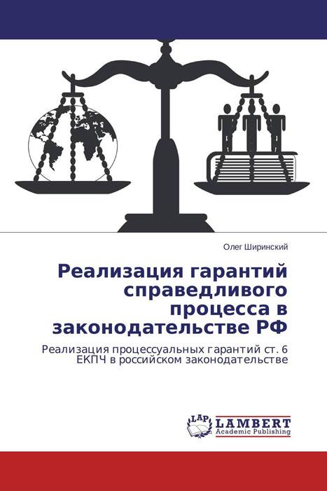 Реализация гарантий справедливого процесса в законодательстве РФ учебники проспект европейская конвенция о защите прав человека и основных свобод в судебной практике