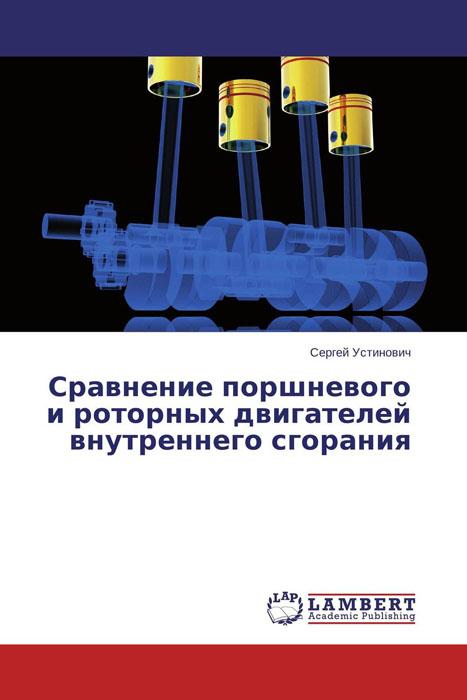 Сравнение поршневого и роторных двигателей внутреннего сгорания пеноблоки отзывы сравнение в киеве