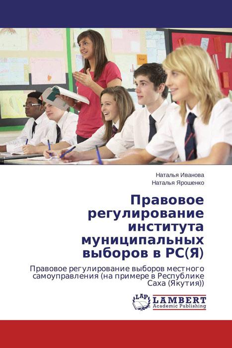 Правовое регулирование института муниципальных выборов в РС(Я) день выборов 2