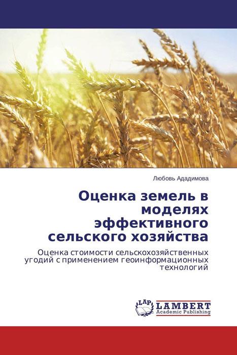 Оценка земель в моделях эффективного сельского хозяйства виктор прасолов методология статистического мониторинга кадастровой стоимости недвижимости