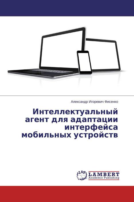 Интеллектуальный агент для адаптации интерфейса мобильных устройств