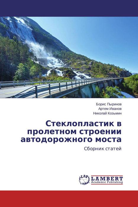 Стеклопластик в пролетном строении автодорожного моста