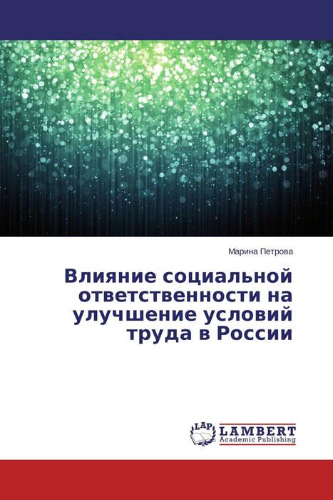 Влияние социальной ответственности на улучшение условий труда в России формирование социальной ответственности студента
