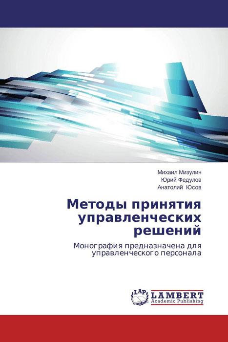 Методы принятия управленческих решений зофья миколайчик решения проблем в управлении принятие решений и организация работ