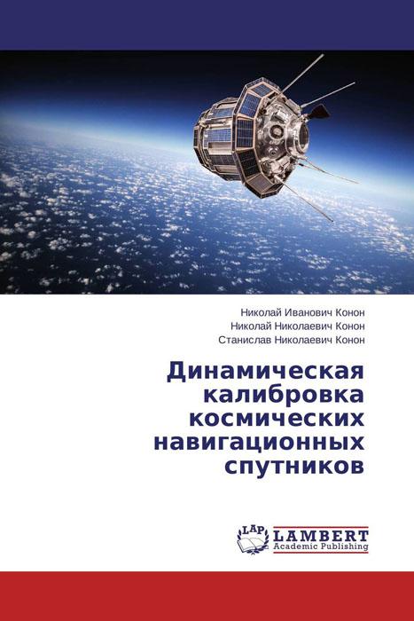 Динамическая калибровка космических навигационных спутников электроны и позитроны в первичных космических лучах