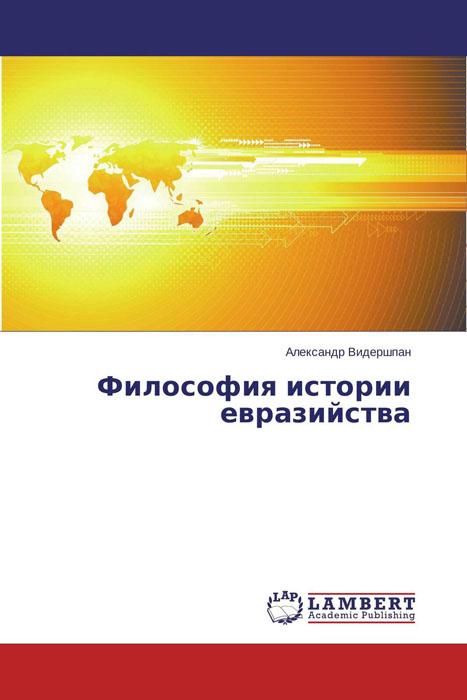 Философия истории евразийства