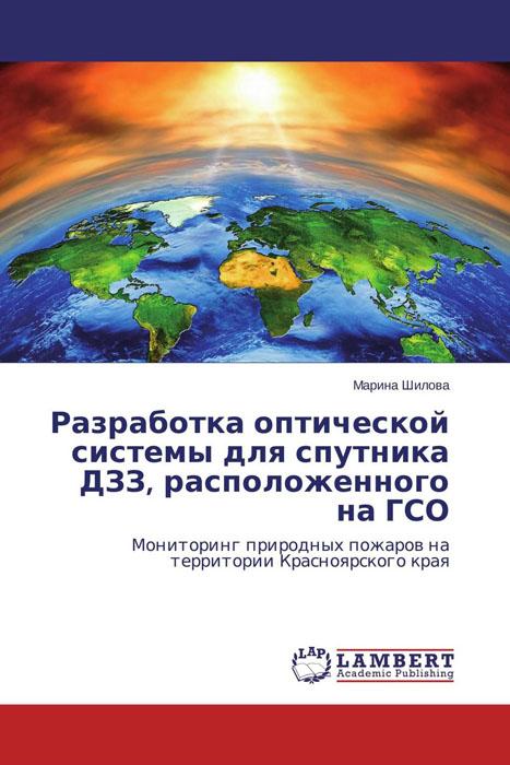Разработка оптической системы для спутника ДЗЗ, расположенного на ГСО данные дистанционного зондирования земли