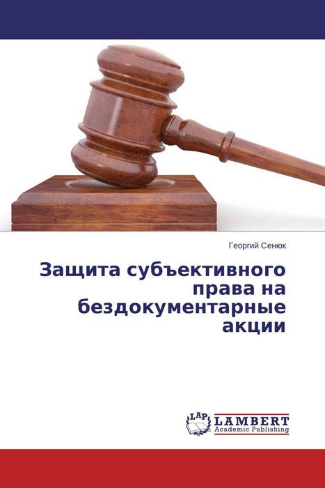 Защита субъективного права на бездокументарные акции