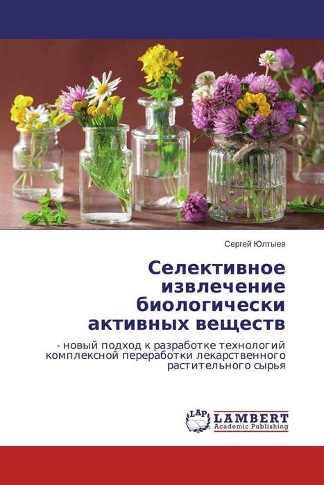 Селективное извлечение биологически активных веществ природные лекари справочник лекарственного сырья растительного и животного происхождения