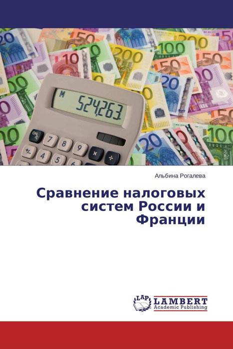 Сравнение налоговых систем России и Франции пеноблоки отзывы сравнение в киеве