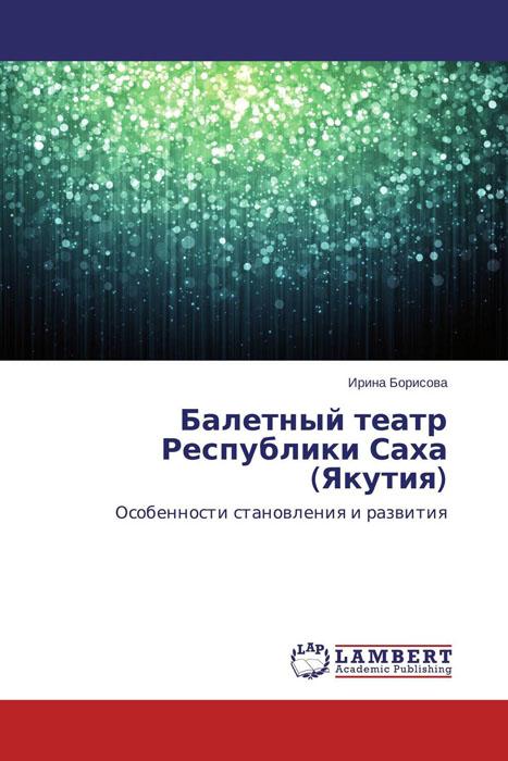 Балетный театр Республики Саха (Якутия) вера каралли легенда русского балета
