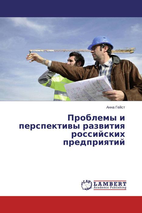 Проблемы и перспективы развития российских предприятий связь на промышленных предприятиях