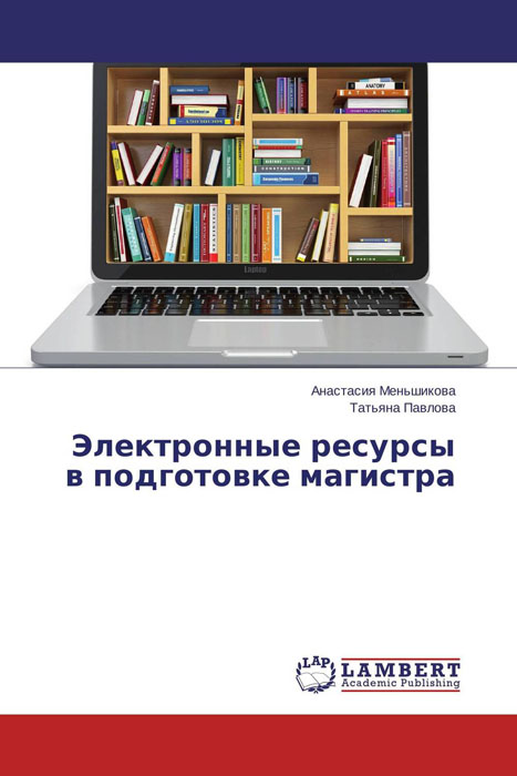 Электронные ресурсы в подготовке магистра