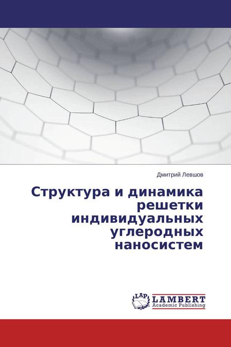 Структура и динамика решетки индивидуальных углеродных наносистем