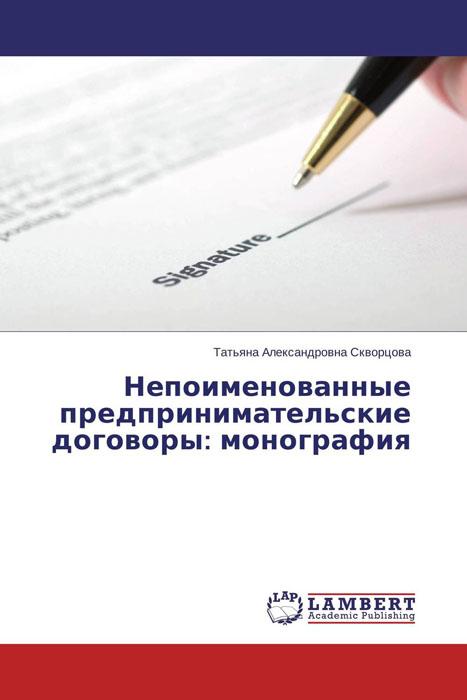 Непоименованные предпринимательские договоры: монография а ю кинёв классификация антиконкурентных соглашений в антимонопольном законодательстве российской федерации