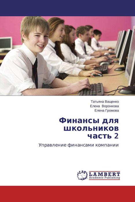 Финансы для школьников часть 2 татьяна ващенко елена воронкова und елена громова финансы для школьников часть 2