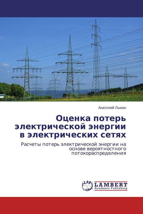 Оценка потерь электрической энергии в электрических сетях операторы коммерческого учета на рынках электроэнергии