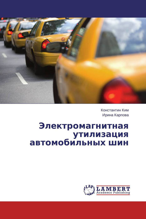 Электромагнитная утилизация автомобильных шин купить шину в челябинске нокиан р17