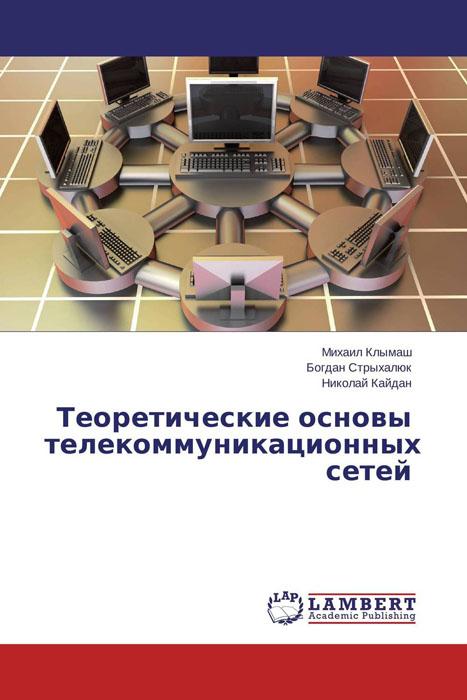 Теоретические основы телекоммуникационных сетей г и ивченко в а каштанов и н коваленко теория массового обслуживания