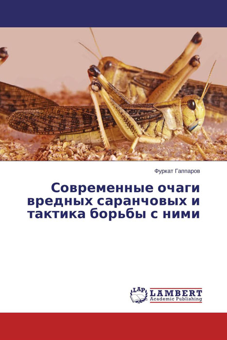 Современные очаги вредных саранчовых и тактика борьбы с ними жених в узбекистане должен купить невесту