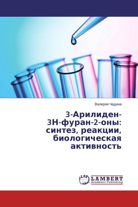 Скачать 3-Арилиден- 3Н-фуран-2-оны: синтез, реакции, биологическая активность быстро