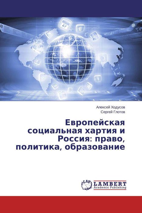 Европейская социальная хартия и Россия: право, политика, образование