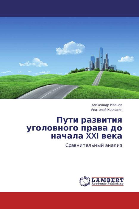 Пути развития уголовного права до начала XXI века статьи по методологии и толкованию уголовного права