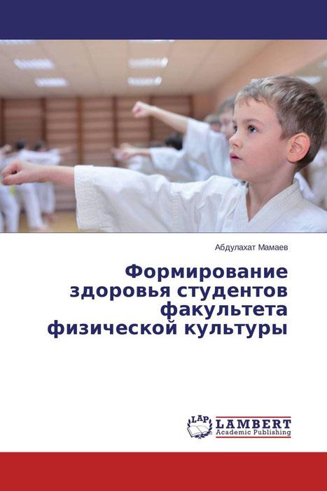Формирование здоровья студентов факультета физической культуры