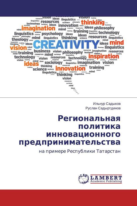 Региональная политика инновационного предпринимательства управление занятостью населения в сфере услуг