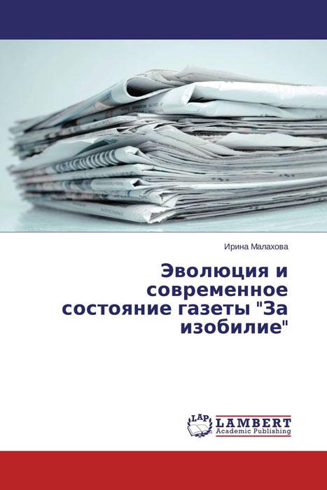 Эволюция и современное состояние газеты За изобилие инкубаторских индюков белгородской области