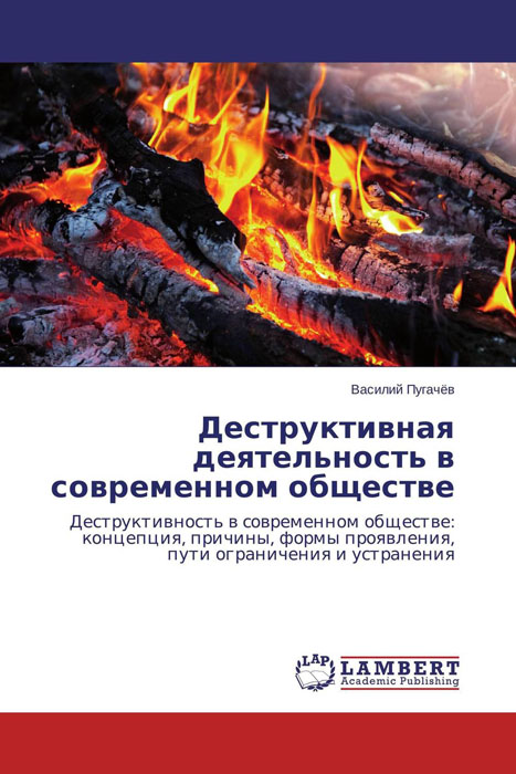 Деструктивная деятельность в современном обществе футболка esprit esprit es393egrhk66
