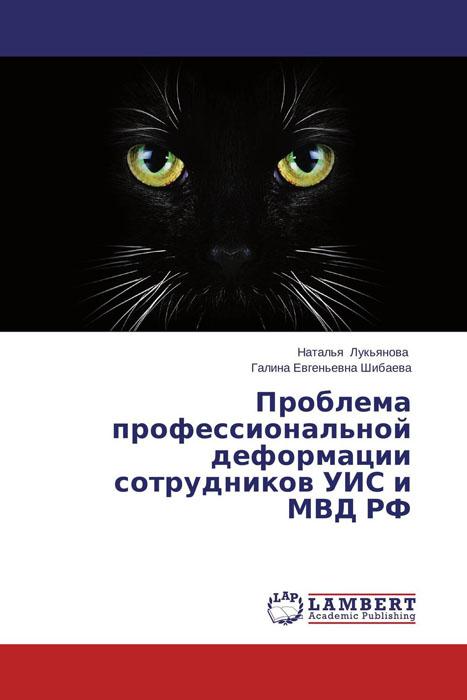 Проблема профессиональной деформации сотрудников УИС и МВД РФ мвд 1200