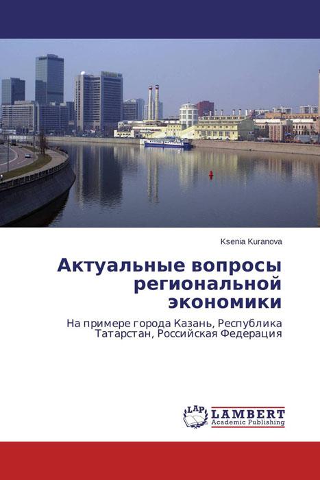 Актуальные вопросы региональной экономики курашов в и архитектура россии казань деревянная альбом