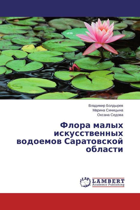 Флора малых искусственных водоемов Саратовской области 12 часть дома пушкинский районе московский области