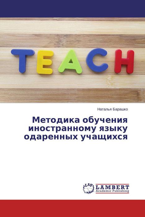 Методика обучения иностранному языку одаренных учащихся использование артпедагогических технологий в коррекционной работе