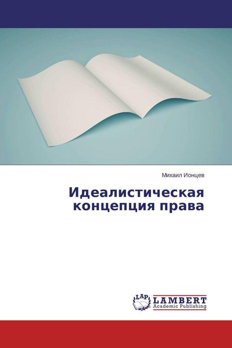Идеалистическая концепция права статьи по методологии и толкованию уголовного права